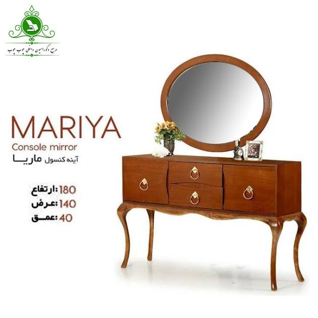 آینه و کنسول مدل ماریا
